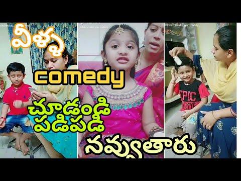 Download #Tiktok#Tiktokcomedy#Tiktoktelugu Telugu tiktok comedy videos//Tiktok latest comedy videos//Tiktok