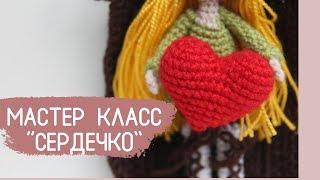 Мастер класс урок вязания Объемное сердечко крючком