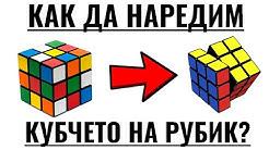 Как да наредим кубчето на Рубик? (за начинаещи)