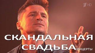 Сергей Лазарев прокомментировал скандальную женитьбу!  (17.12.2017)