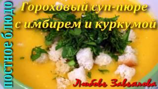 Гороховый суп-пюре с имбирем и куркумой - вкусный, питательный и постный/Pea puree soup