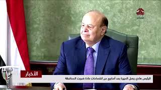 الرئيس هادي يصل المهرة بعد أسابيع من انقسامات حادة ضربت المحافظة  | تقرير يمن شباب