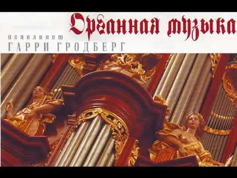 Органная музыка. Гарри