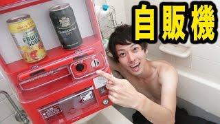 お風呂用に自販機を買ってみた! thumbnail