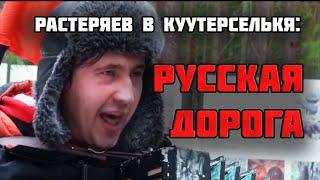 Игорь Растеряев в Куутерселькя - Русская Дорога