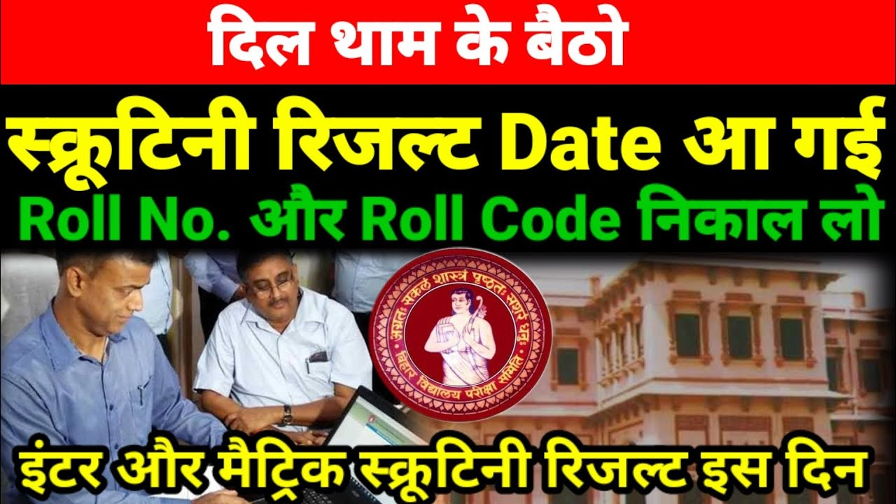 Scrutiny Result जारी  - Bihar Board Inter- Matric Scrutiny Result 2021- 12th Scrutiny Result kab