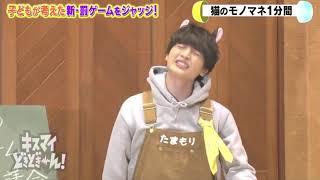 キスマイ (Kis-My-Ft2) 玉森裕太 cute moments.