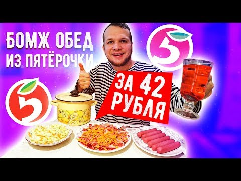 Бомж обед за 42 рубля на 6 человек из Пятёрочки!