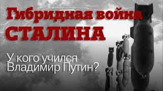 Гибридная война Сталина.  У кого учился Владимир Путин?