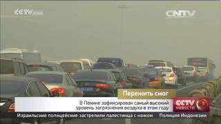 В Пекине зафиксирован самый высокий уровень загрязнения воздуха в этом году(, 2015-12-02T09:39:07.000Z)