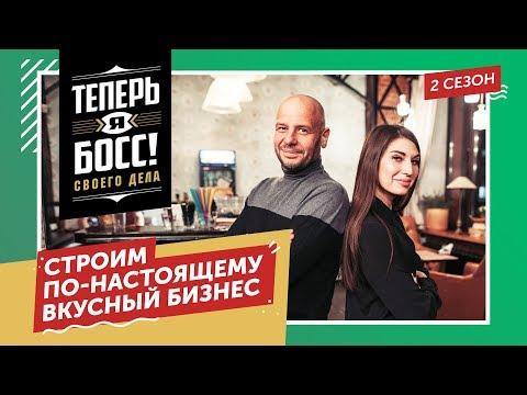 Успех в ресторанном бизнесе! Директор ресторана «Хозяин тайги» научит зарабатывать на высокой кухне