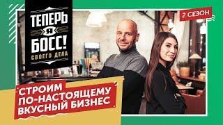 Успех в ресторанном бизнесе! Директор ресторана «Хозяин тайги» научит зарабатывать на высокой кухне thumbnail