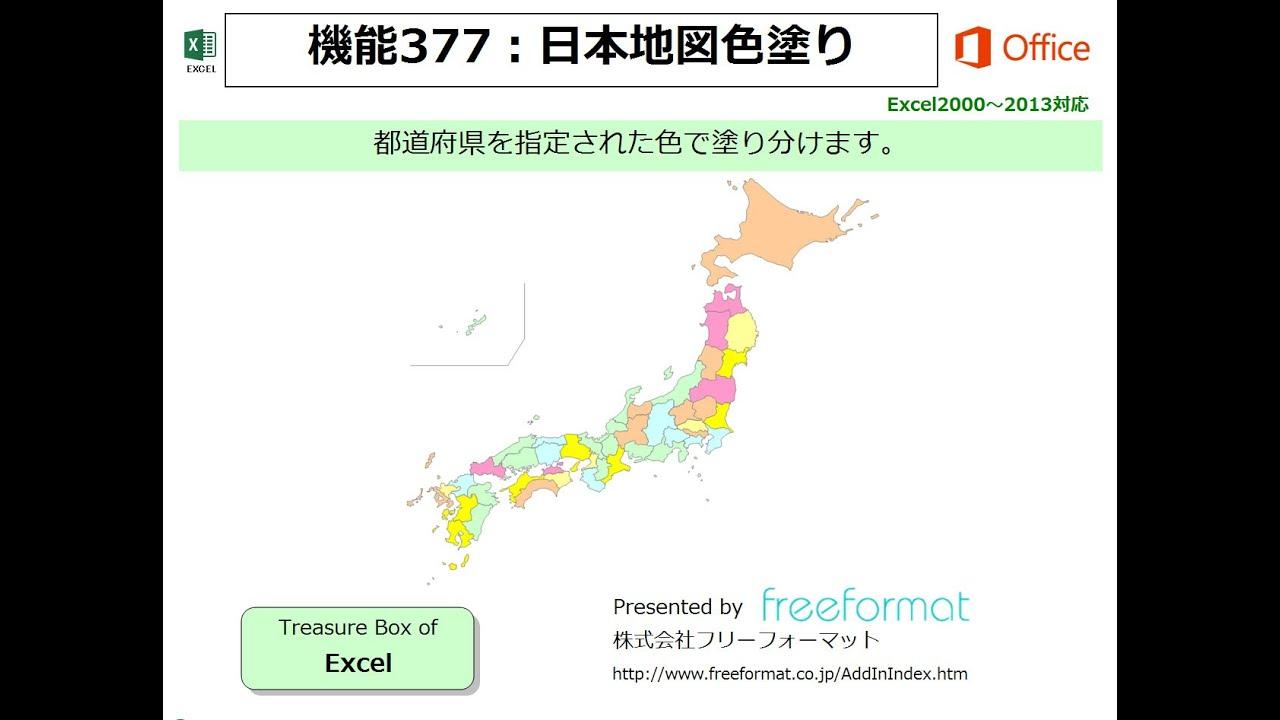 日本 地図 色 塗り フリー