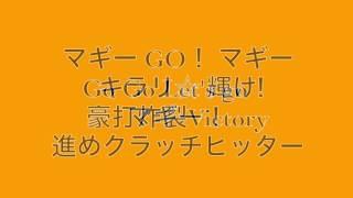 本日解禁したマギーの新応援歌です (キラリ☆)
