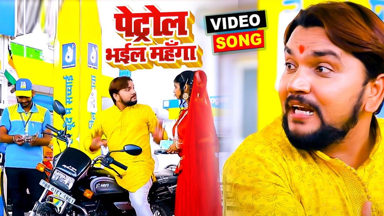 Download #Video | पेट्रोल भईल महँगा | #Gunjan Singh, Nisha Singh | Petrol Bhail Mahanga | Bhojpuri Song 2021