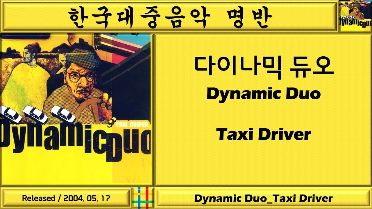 한국대중음악명반 / 다이나믹 듀오 (Dynamic Duo) 1집 / Taxi Driver