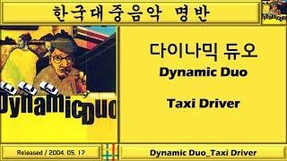 한국대중음악명반 / 다이나믹 듀오 (Dynamic Duo) 1집 / Taxi Driver - Stafaband