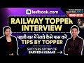 How to Crack Railway RRB - Topper's Interview   Tips & Tricks   Success Story of Sarvesh Kumar