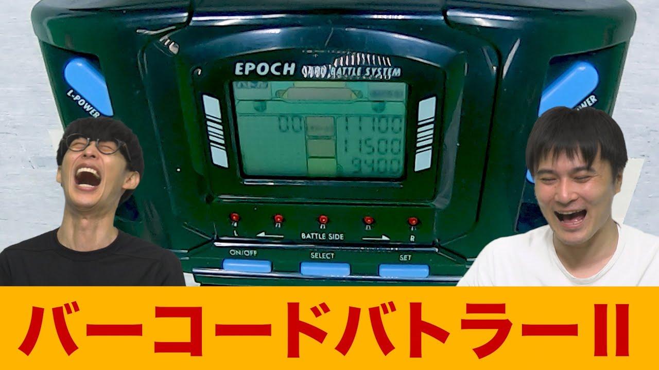ジャパリパーク VS マヨネーズ!? バーコードでバトル!【バーコードバトラーⅡ】