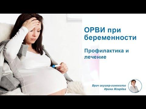ОРВИ при беременности: профилактика и лечение