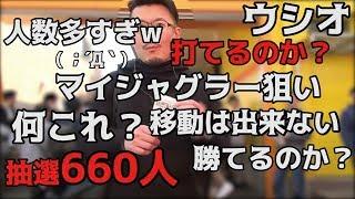 【ジャグラー】2019.4.28「ウシオTV-グランパ大久保店 2章」
