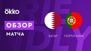 Катар Португалия Обзор товарищеского матча 04 09 21