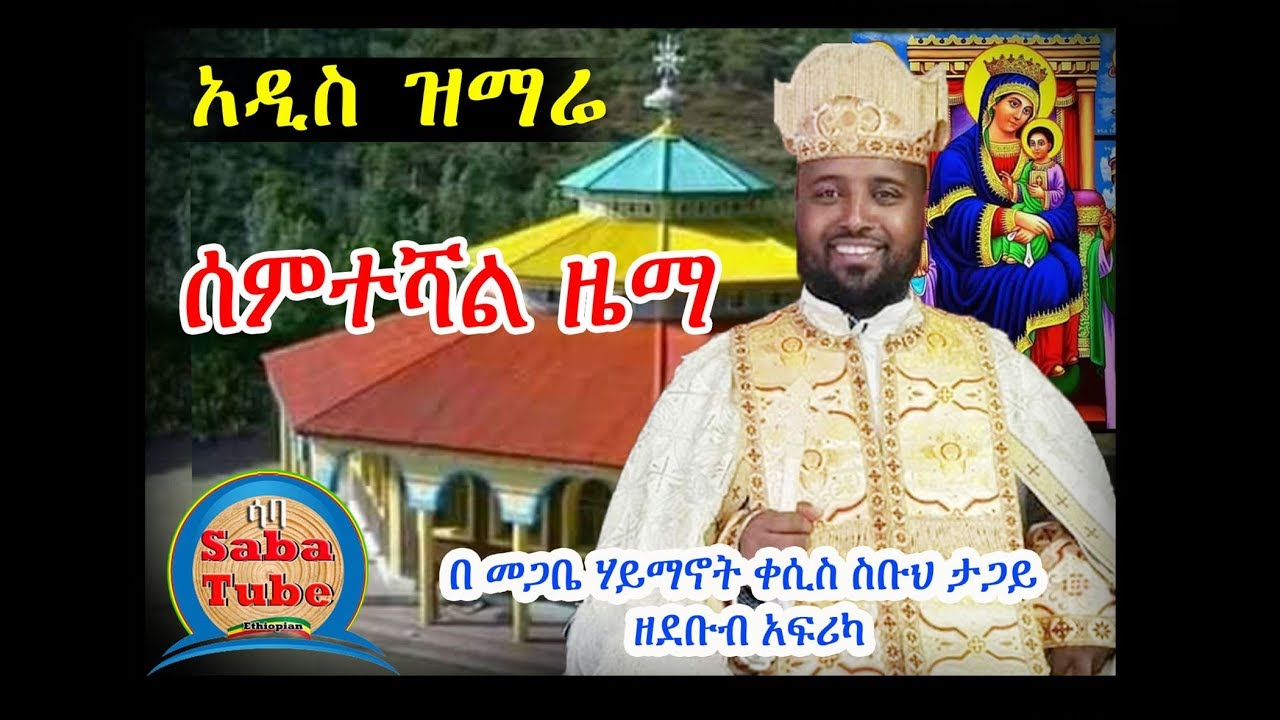 "Saba tube: - New Orthodox Tewahedo Mezmur ሰምተሻል ዜማ ""   ዘማሪ መጋቤ ሃይማኖት ቀሲስ ስቡህ ታጋይ (ዘደቡብ አፍሪካ)"
