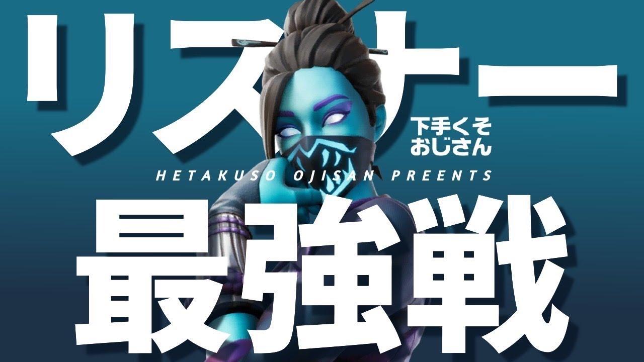 【LIVE】参加型!『リスナー最強戦カスタムマッチ』