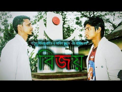 Bijoy | বিজয় | বাংলা নিউ শর্টফিল্ম | Bangla new popular Shortfilm | Baul Sarkar | Sarkarer gaan