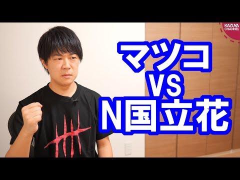 2019/08/13 N国立花孝志 vs マツコ・デラックスはプロレス的に見事なやり方だと思う