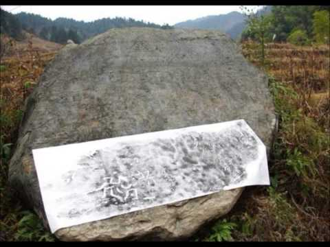 2012 Discovery of Ancient Miao/Hmong Scripts in Hunan
