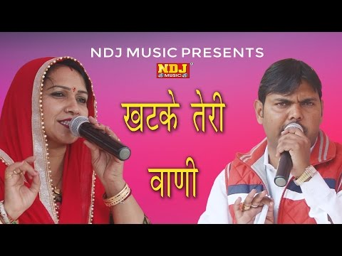 New Haryanvi Ragni 2017 | खटके तेरी वाणी । Suresh Gola | Rajbala Bahadurgarh | हिट रागनी ।NDJ Music