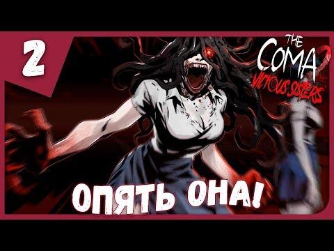 ОПЯТЬ ОНА! ► The Coma 2: Vicious Sisters #2 Прохождение