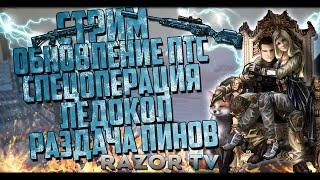 WARFACE ОБНОВЛЕНИЕ ПТС!!! СПЕЦОПЕРАЦИЯ ЛЕДОКОЛ, M14 CRAZY HORSE, PM-84 GLAUBERYT, АП БИЗОНА!!!