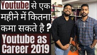 Youtube Monthly Earning Secrets   एक महीने में कितना कमा सकते है?   ft. Mahatmaji Technical   2019