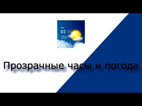 Обзор Прозрачные часы и погода для Андроид