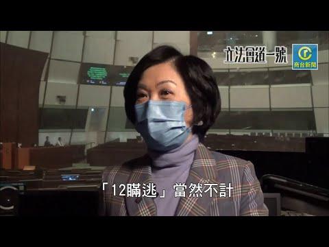 葉劉淑儀:海外港人3年未返港失投票權/美國總領館接收「難民」要考慮觸怒北京