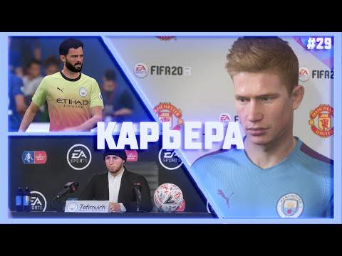 FIFA 20 - КАРЬЕРА ЗА МАНЧЕСТЕР СИТИ   ПОЧЕМУ ТАК ЛЕГКО [#29]