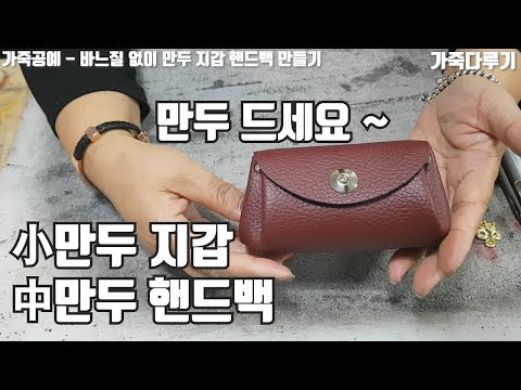 가죽공예 10분만에 핸드백이 뚝딱! 바느질 없이 만드는 만두 지갑, 만두 핸드백 만들기 ( Leather crafts 가죽다루기 )