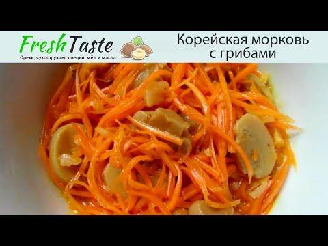 Салат корейская морковь с грибами - самая вкусная закуска