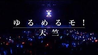 4/11発売DVD「YOUTOPIA TOUR FINAL at ZEPP TOKYO」より 『天竺』 作詞...