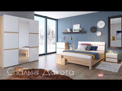 Обзор спальни Дакота   Фабрика Мебели Империал
