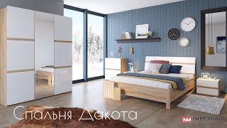 Обзор спальни Дакота | Фабрика Мебели Империал