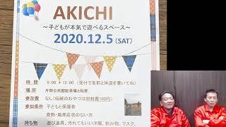 『祝 矢板中央高校サッカー 全国大会出場』 2020/11/18