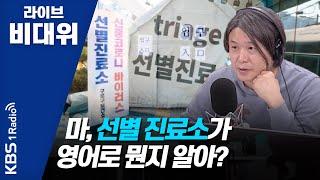 """[라이브 비대위] 200403 1부 박원순, """"서울이 …"""