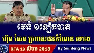 លោក ហ៊ុន សែន ដកតំណែង ជួន សុវណ្ណា ចោលហើយ, Cambodia Hot News, Khmer News