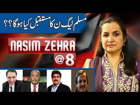 Nasim Zehra @ 8 | 19 May 2018 | 24 News HD