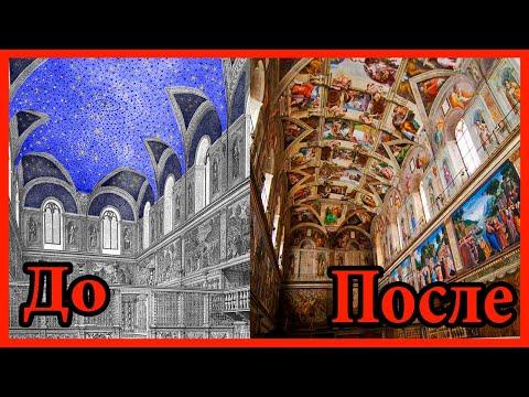 Фрески Микеланджело в Сикстинской капелле