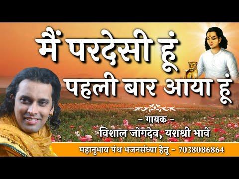 Mai Pardesi Hu - Mahanubhav Panth Song by Vishal Jogdeo , Yashshree Bhave - 7038086864