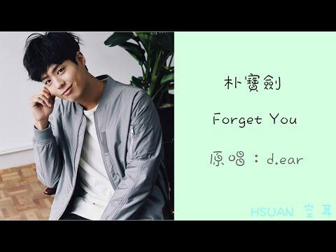[空耳] 朴寶劍 - Forget You (原唱:d.ear)